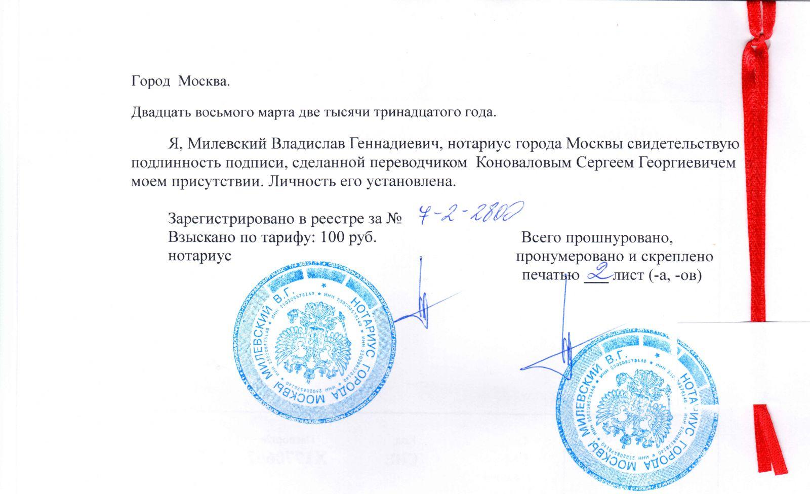 заверить диплом у нотариуса стоимость москва